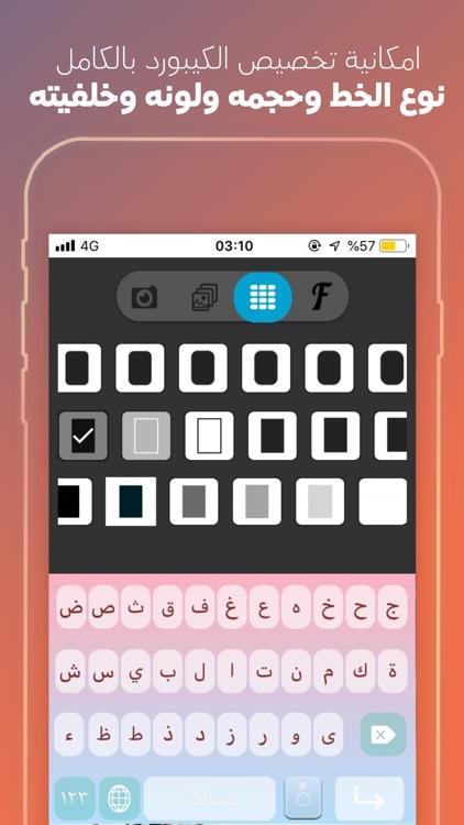 كيبورد عربي مصمم لوحة المفاتيح screenshot-4