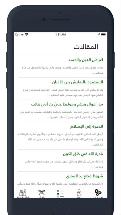 مسلم بلس : القران بدون انترنت screenshot-6