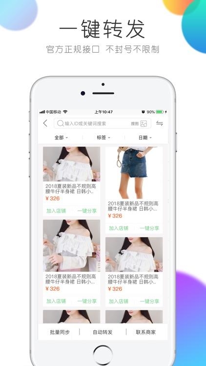 微销通-微商相册升级版 screenshot-5