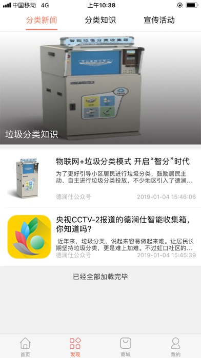 Screenshot for 爱分类3.0 in United States App Store
