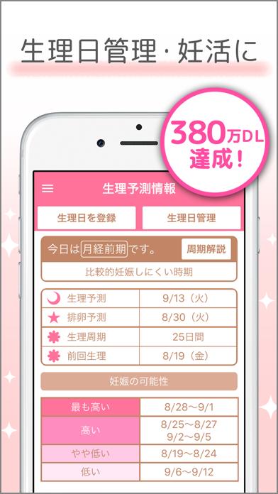 リズム手帳 ー 生理日を簡単管理 ScreenShot0