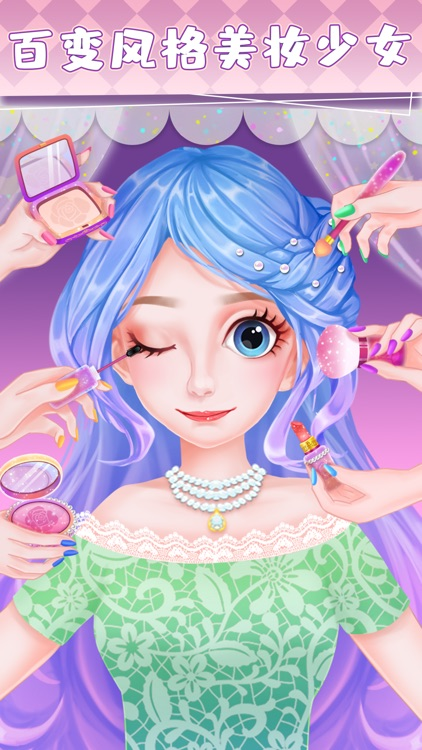 爱莎公主化妆游戏-女孩们的时尚美妆舞会