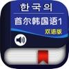 首尔韩国语第一册 -大学韩语一本通
