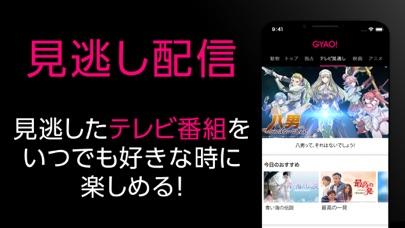GYAO! / ギャオ ScreenShot2