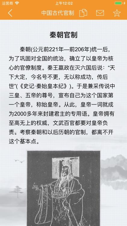 中国文化史 - 感受中华五千年历史文明 screenshot-4