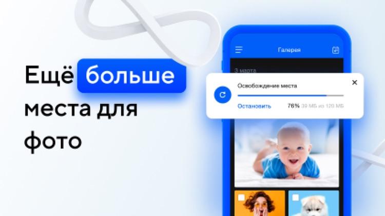Облако Mail.ru: Хранение фото screenshot-0