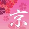 花なび 今の京都の花情報
