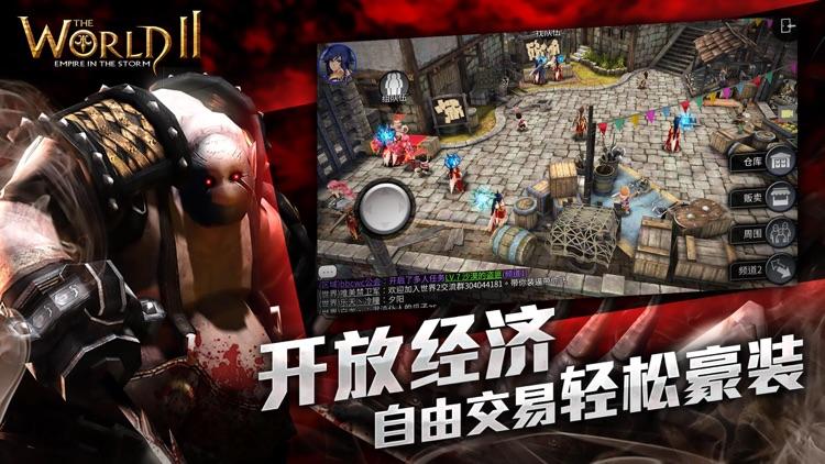 风暴帝国-世界2 screenshot-3