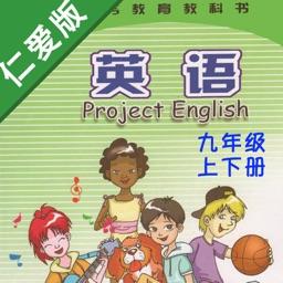 初中英语九年级上下册仁爱版