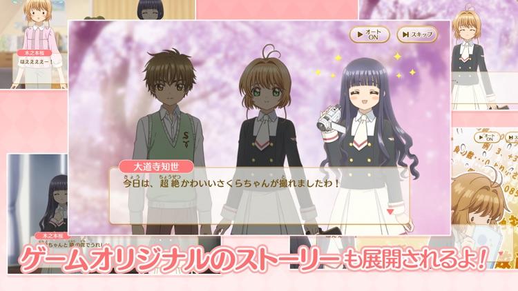 カードキャプターさくら ハピネスメモリーズ screenshot-4