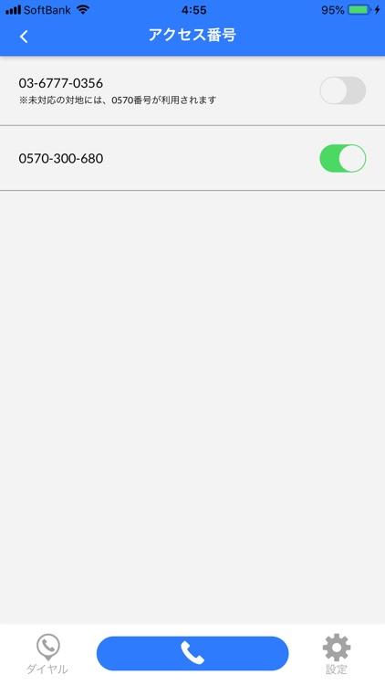 TOHO Call screenshot-3