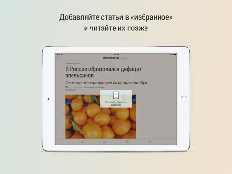 Скриншот из Ведомости — vedomosti