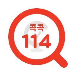 콕콕114 - 전화번호, 맛집, 생활 정보