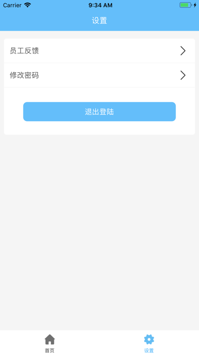 CRM经理端 screenshot 2