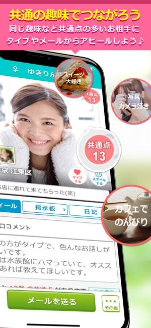 出会いはイククル(公式アプリ) Screenshot
