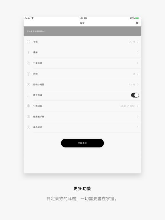 iPad 螢幕截圖 3