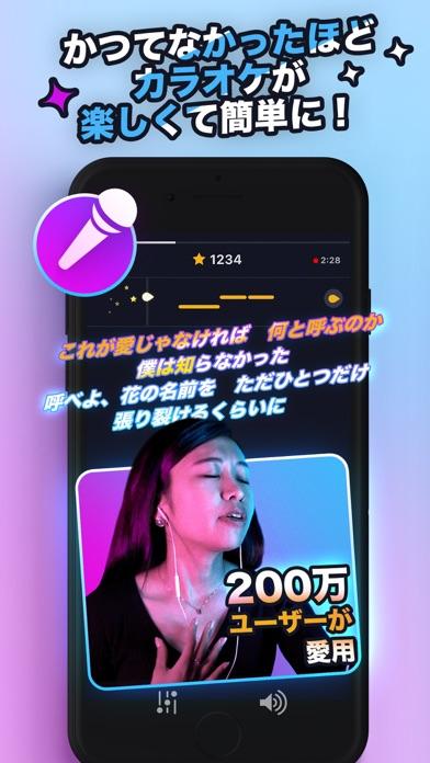 Karaoke - カラオケ歌採点・録音アプリのおすすめ画像1
