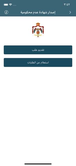 وزارة العدل الاردنية Moj On The App Store