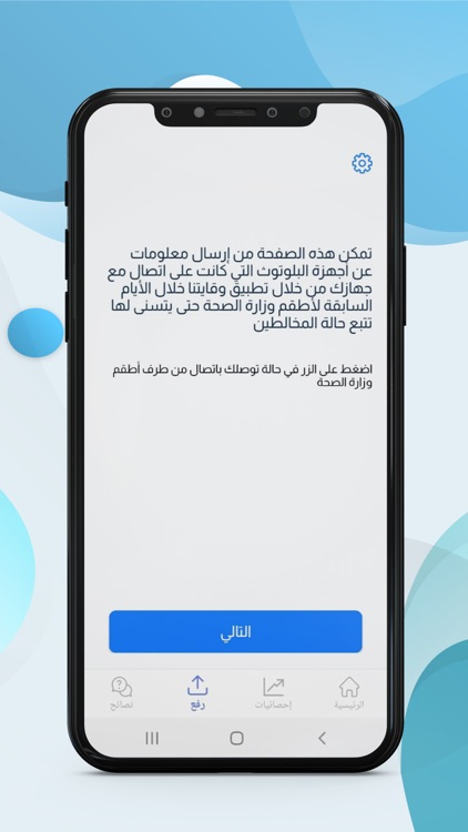 وقايتنا screenshot-3