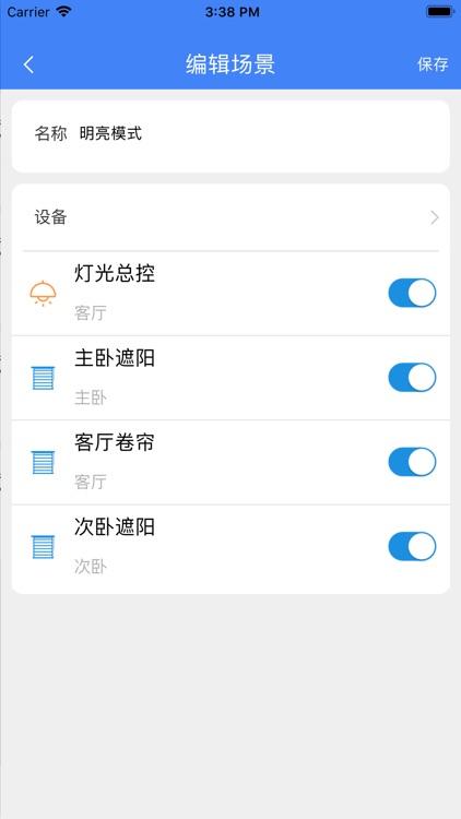 LEVITON 智能家居 screenshot-4