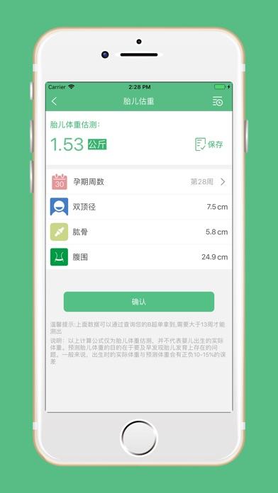 Screenshot for 宝妈日记本-宝妈随手纪念日记本 in United States App Store