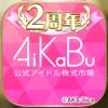 AiKaBu 公式アイドル株式市場(アイカブ) - iPadアプリ