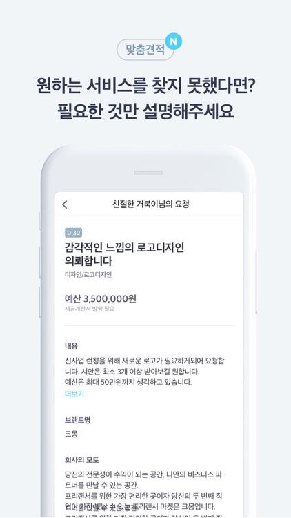 크몽 - 전문가가 필요한 순간 screenshot-4