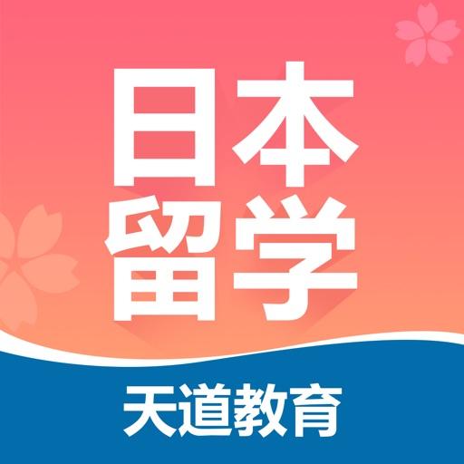日本留学-日本名校申请留学必备工具