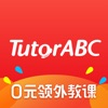 TutorABC英语外教(vipabc)—让口语更地道