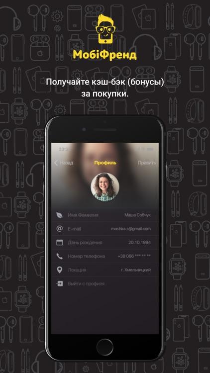 MobiFrend screenshot-4