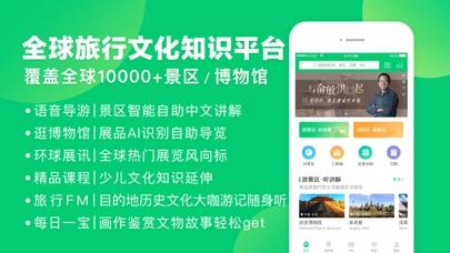 Screenshot #1 pour 三毛游-全球旅行文化内容知识平台