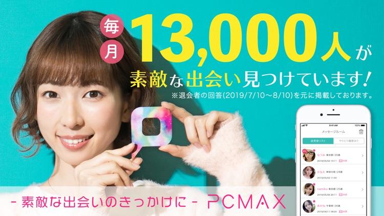 出会いはPCMAX - 恋活デート&婚活応援マッチングアプリ screenshot-7