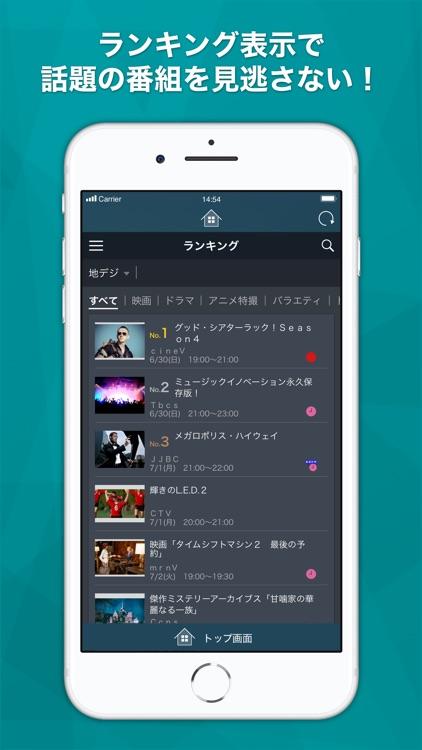 スマホdeレグザ screenshot-3