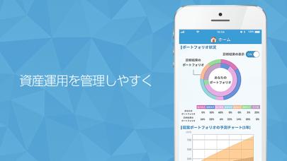 かんたん積立アプリ ScreenShot3