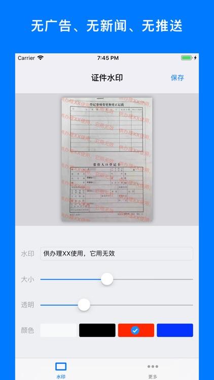 证件水印 - 身份证加水印保护您的隐私 screenshot-3
