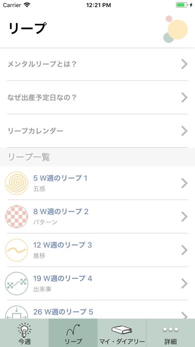 メンタルリープのアプリ「ワンダーウィーク」のおすすめ画像5