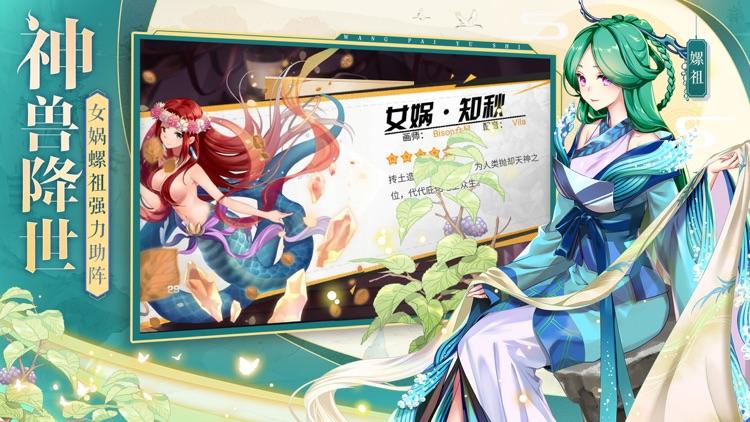 王牌御史X仙剑奇侠传 screenshot-3