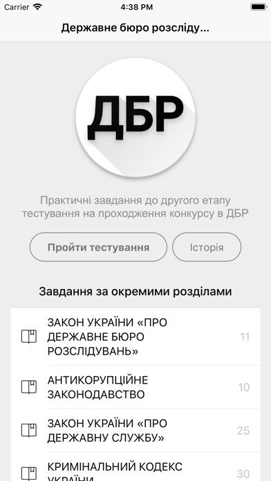 Практичні завдання ДБР screenshot 1