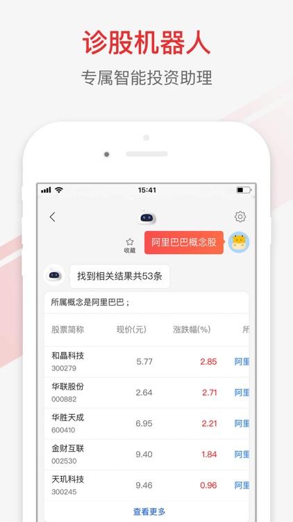 同花顺交易 screenshot-4