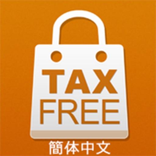 九州免税购物指南