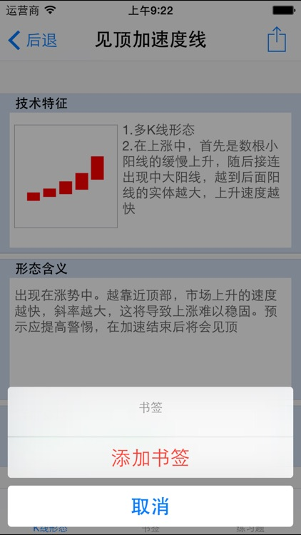 K线制胜 screenshot-2