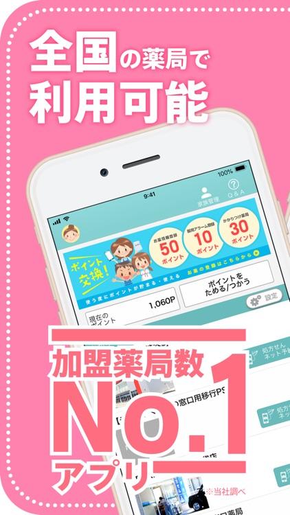 EPARKお薬手帳アプリ
