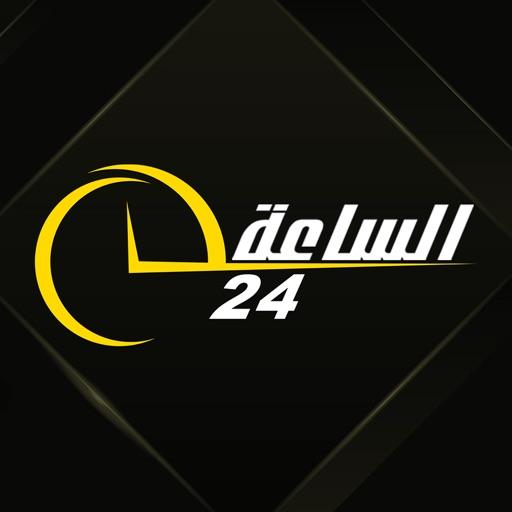 الساعة 24