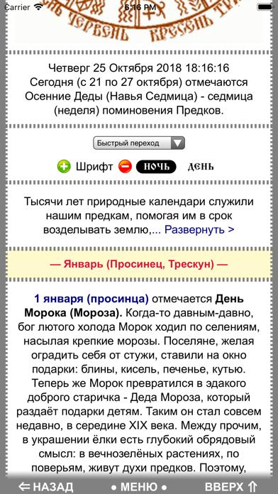 Мир Славян Screenshot 7