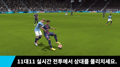 FIFA 축구 for Windows