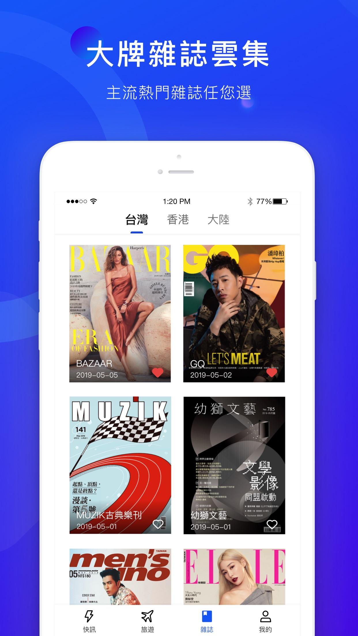 MagV快訊 Screenshot