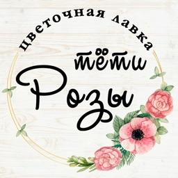 Цветы тёти Розы   Липецк