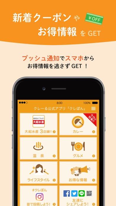 クレーる公式アプリ「クレぽん!」のスクリーンショット3