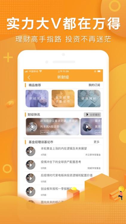 万得基金PRO(Wind资讯旗下基金理财交易平台) screenshot-3