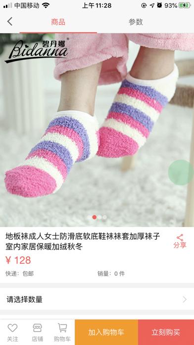 碧丹E购 screenshot #2